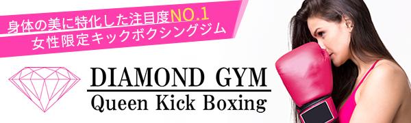 身体の美に特化した注目度NO.1 女性限定キックボクシングジム