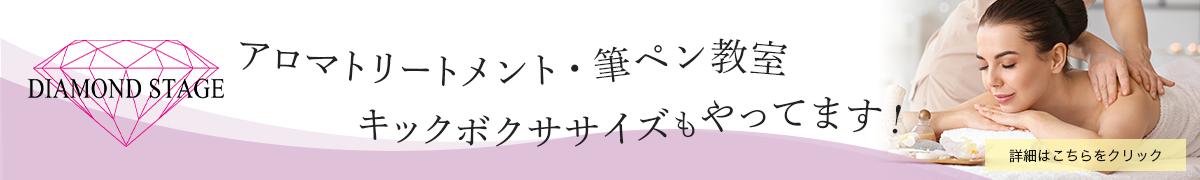 天神福岡 女性に人気のとキックボクシングジム DIAMOND STAGE(ダイアモンドステージ)