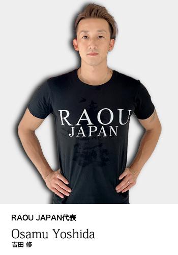 RAOU JAPAN キックボクシングジム | 吉田修