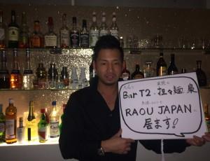福岡大名でBarT2、薬院で担々麺、身体づくりでRAOUキックボクシングジム