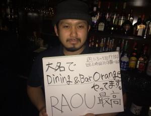 福岡でダイニングバーOrangeとRAOUでキックボクシングやってます。