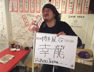 博多屋台幸龍|RAOUキックボクシングジムに行きながら、旨いラーメン出してます!せんきゅう!