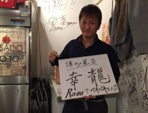 博多屋台 幸龍|旨いラーメンとRAOUでバキバキになったるど!!
