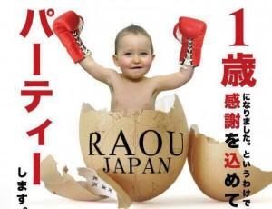 RAOU JAPANキックボクシングジム1周年…更に盛り上がってきてます♡入会者も急増中です‼︎そのわけは…♡