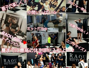 RAOU一歳になりました☆打ち切り間近!美ボディを手に入れるRAOU JAPAN