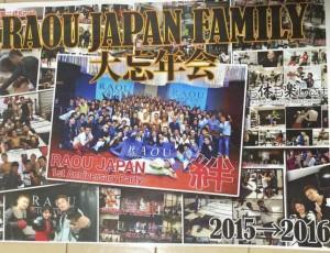 RAOU JAPAN2015年…忘年会&2016年…新年会(^-^)