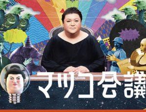 全国放送!マツコ会議にRAOUキックボクシング女子達が出演!
