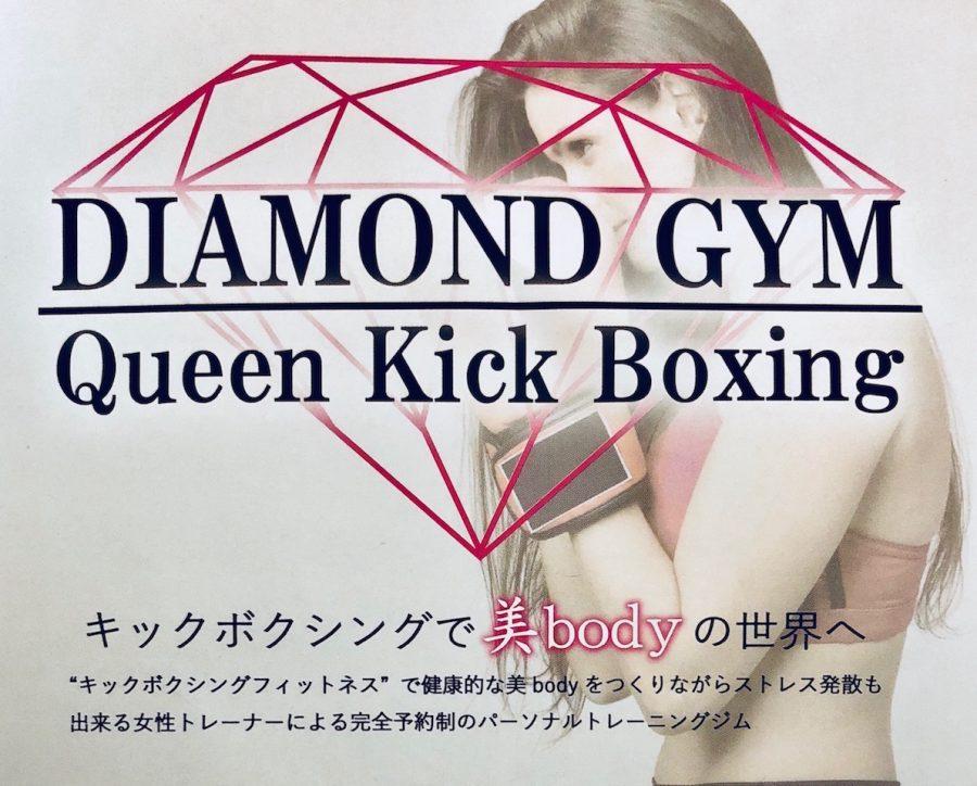 九州初!女性限定キックボクシングフィットネスジム♡4月にOPENです♡