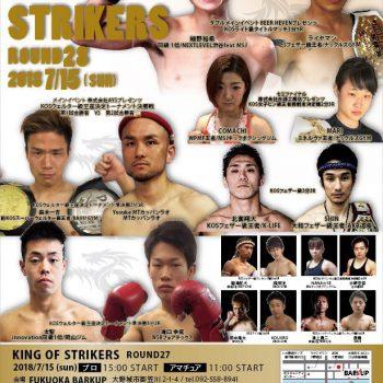 KING OF STRIKERS ROUND28 RAOU選手陣出場!!!