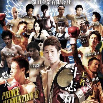 PRINCE REVOLUTION 18にKOUJIRO参戦!!!