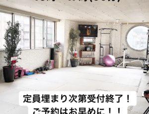 ♡特別ピラティスグループレッスン(定員あり)♡