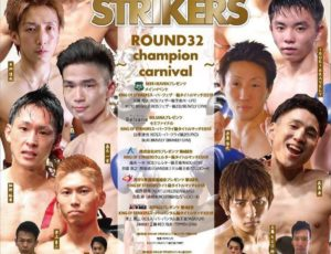 10月20日(日) KING OF STRIKERS🥊‼️