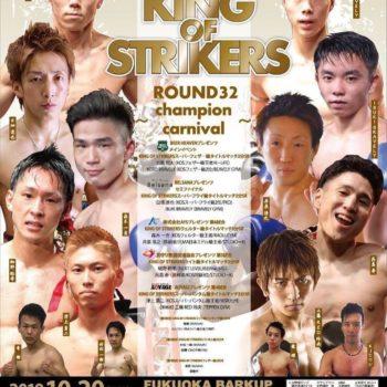 10月20日(日) KING OF STRIKERS🥊‼️