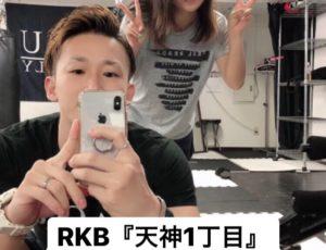 10月10日(木)24:55〜RKB『天神1丁目』テレビ出演‼️