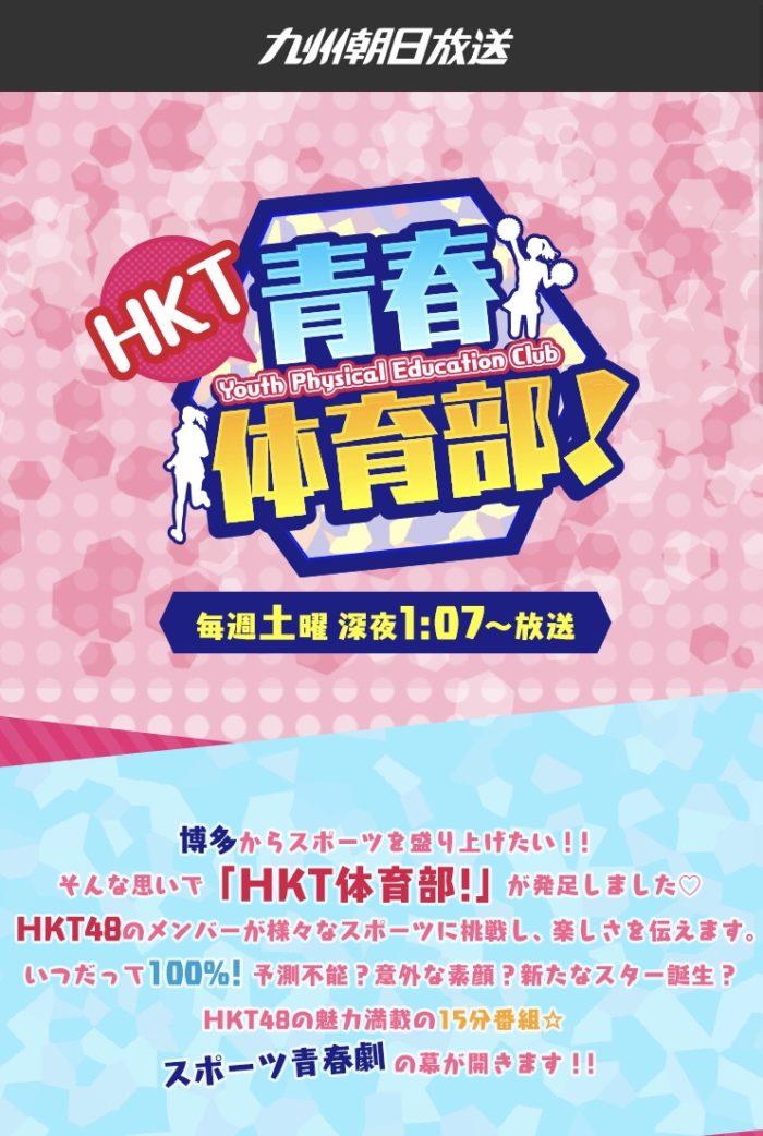 KBC 『HKT 青春体育部!』にDiamond gym テレビ出演決定♡