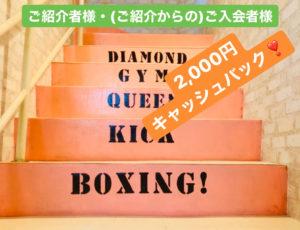 Diamond  gym2月・3月特別ご紹介キャンペーン💖