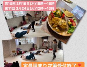 第10回・第11回ピラティスグループレッスン開催💖オーガニック軽食付❣️