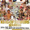 10.23(日)〜KING OF STRIKERS ROUND22〜in西鉄ホール!