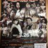 KING OF STRIKERS 〜ROUND24〜 in FUKUOKA BARKUP